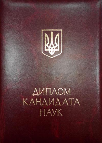 Вітаємо Родненко Катерину Вячеславівну зі здобуттям наукового ступеню кандидата географічних наук!
