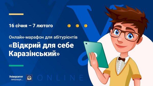 Онлайн-марафон для абітурієнтів «Відкрий для себе Каразінський»