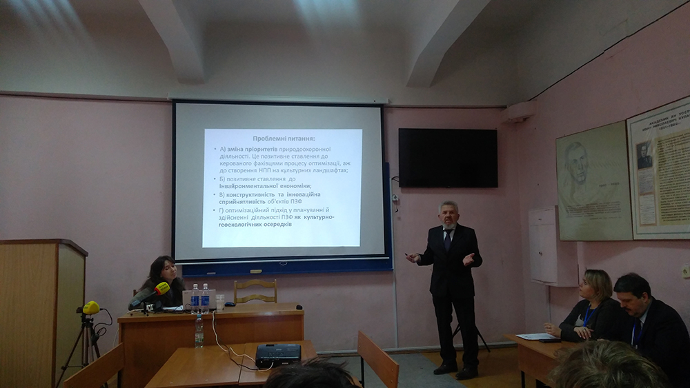ІІ регіональна науково-практична конференція «Наукові дослідження на територіях і об'єктах природно-заповідного фонду Харківщини»