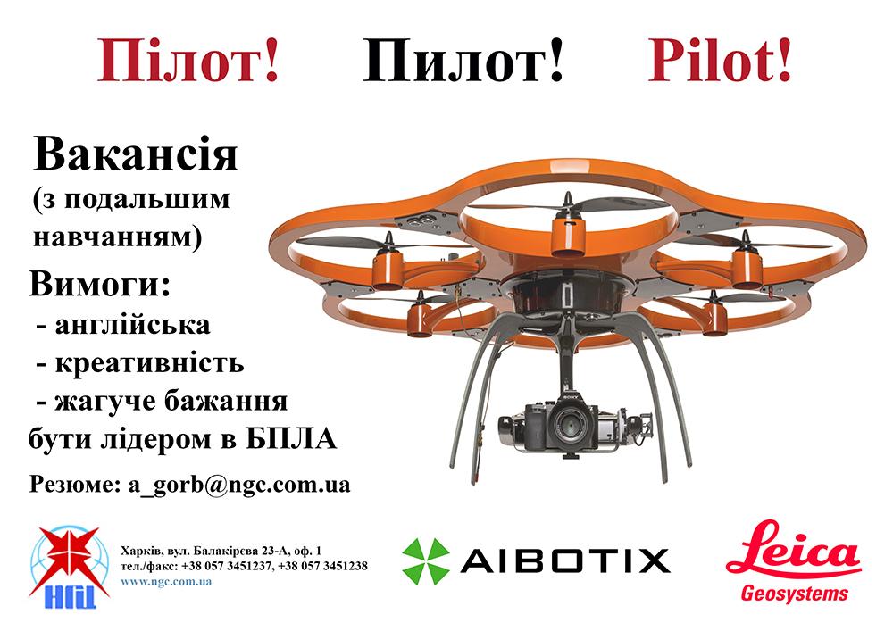 Компанія «Навігаційно-геодезичний центр» запрошує на роботу на вакансію «пілот безпілотного літального апарату (БПЛА)».
