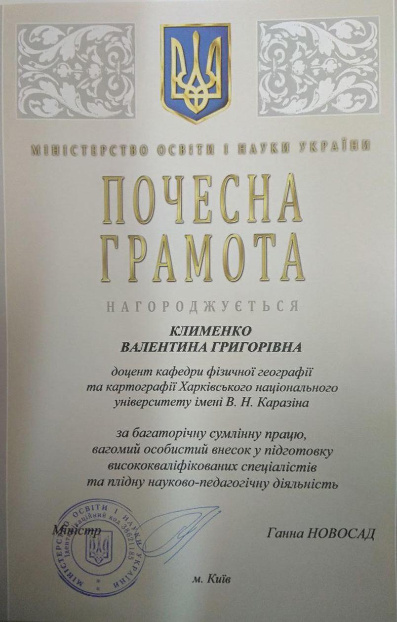 Вітаємо Валентину Григоріївну Клименко з нагородженням почесною грамотою МОН України