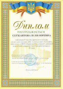 Студентки кафедри – переможниці Всеукраїнського конкурсу  студентських наукових робіт
