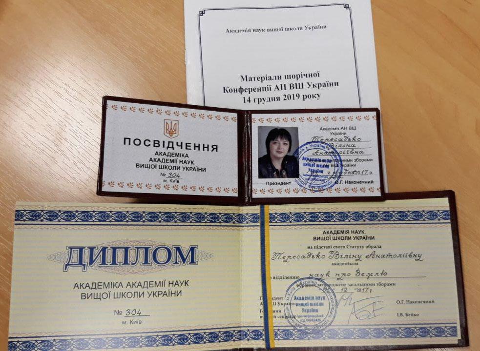 Вітаємо Віліну Анатоліївну Пересадько з присвоєнням звання академіка АН вищої школи України!