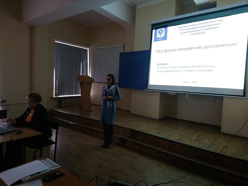 15 квітня 2019 р. відбувся факультетський науково-методичний семінар на тему: «ГІС у природничих дослідженнях»