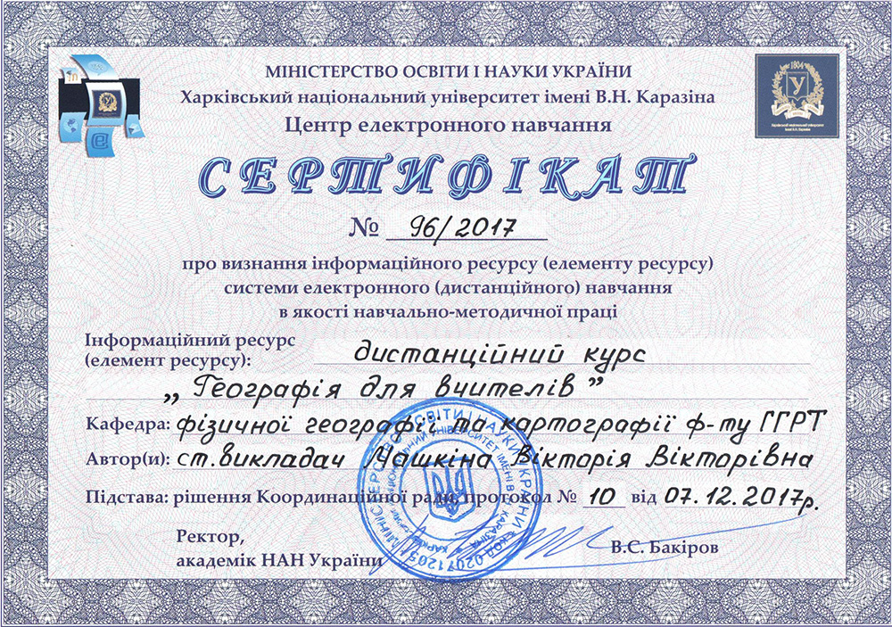 На кафедрі сертифіковано дистанційний курс «Географія для вчителів»