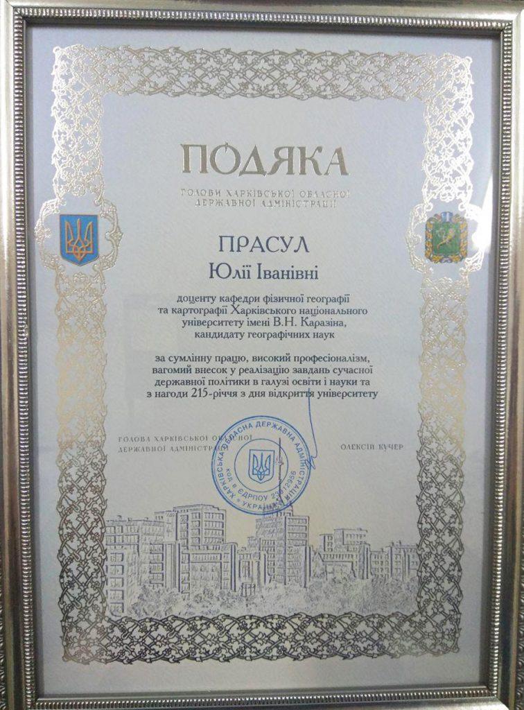 Юлія Іванівна Прасул отримала Подяку голови Харківської обласної адміністрації
