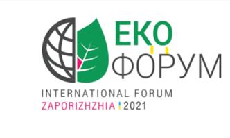 Викладачі та студенти кафедри взяли участь у «Еко Форум – 2021»