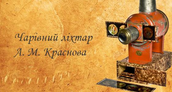 До 157-ї річниці з Дня народження А. М. Краснова