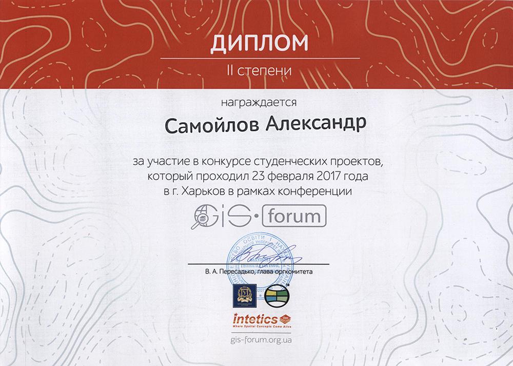 Досягнення студентів кафедри у конкурсі робіт ГІС-форуму 2017